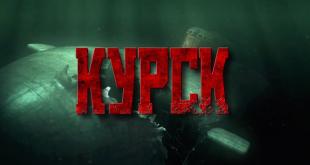 Sé testigo de la tragedia del Kursk en PS4