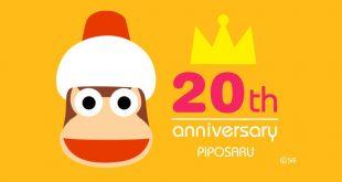 Ape Escape 20 Aniversario
